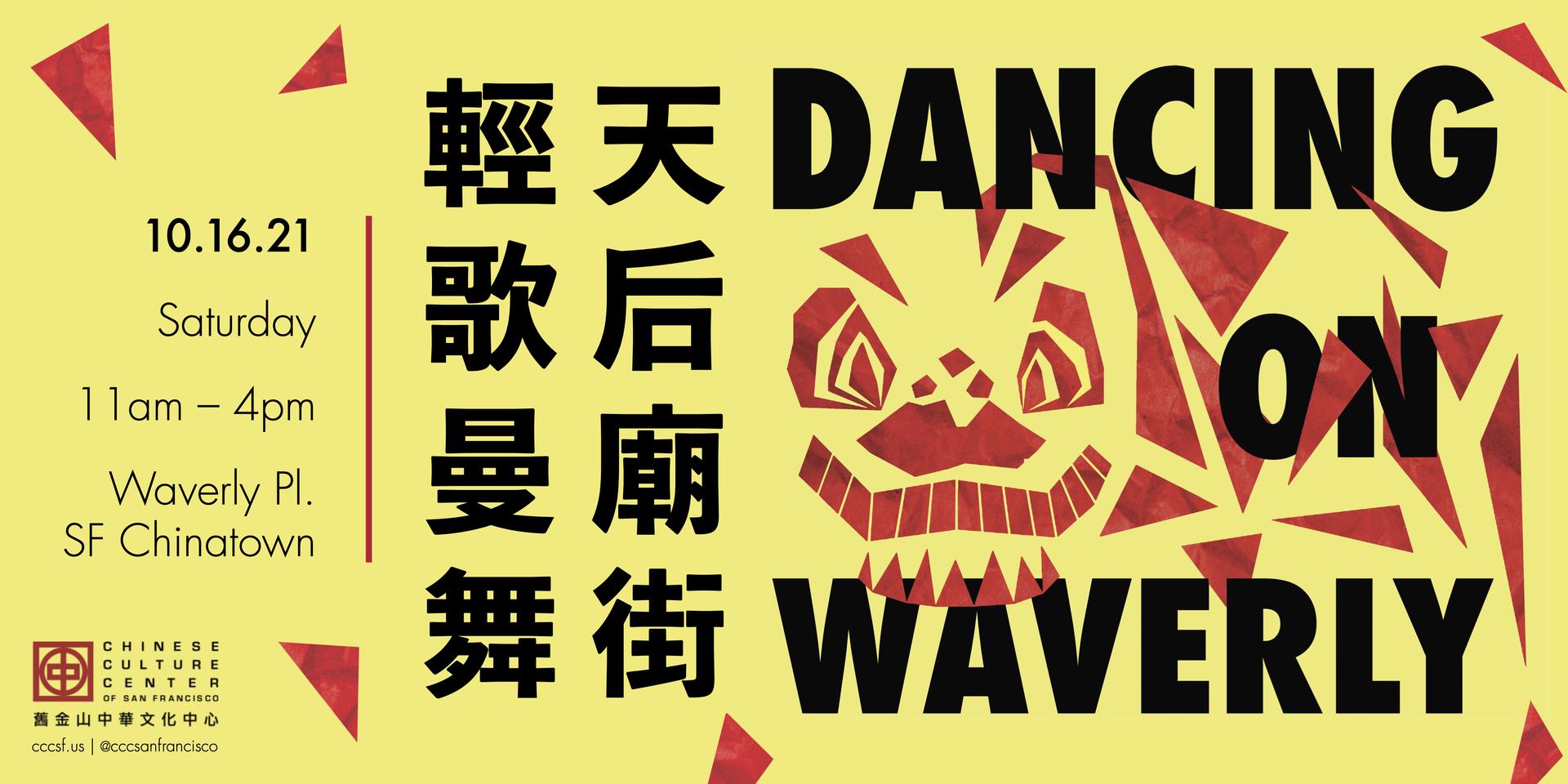 Dancing on Waverly 2021